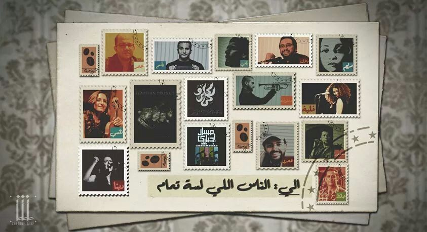 Arabic الى الناس اللي لسه تمام عربي D D D Arabic Words Photo Wall Words