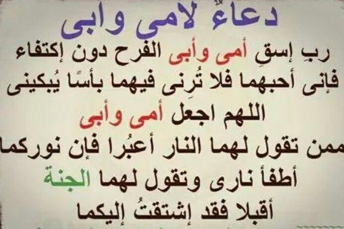 دعاء ﻻمي وابي Islamic Pictures Background Design Pictures