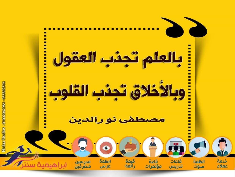 اقتباس بالعلم تجذب العقول وبالأخلاق تجذب القلوب مصطفى نور الدين Snapchat Screenshot Books Art