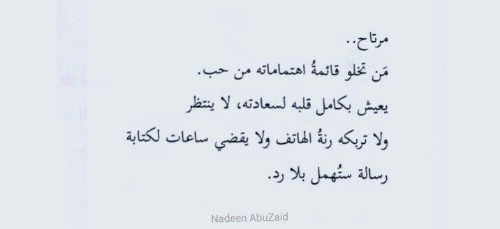 من كتاب الأمنيات لا تموت Math Math Equations Arabic Calligraphy