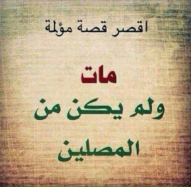 اللهم احسن خاتمتي Arabic Quotes Islam Quotes