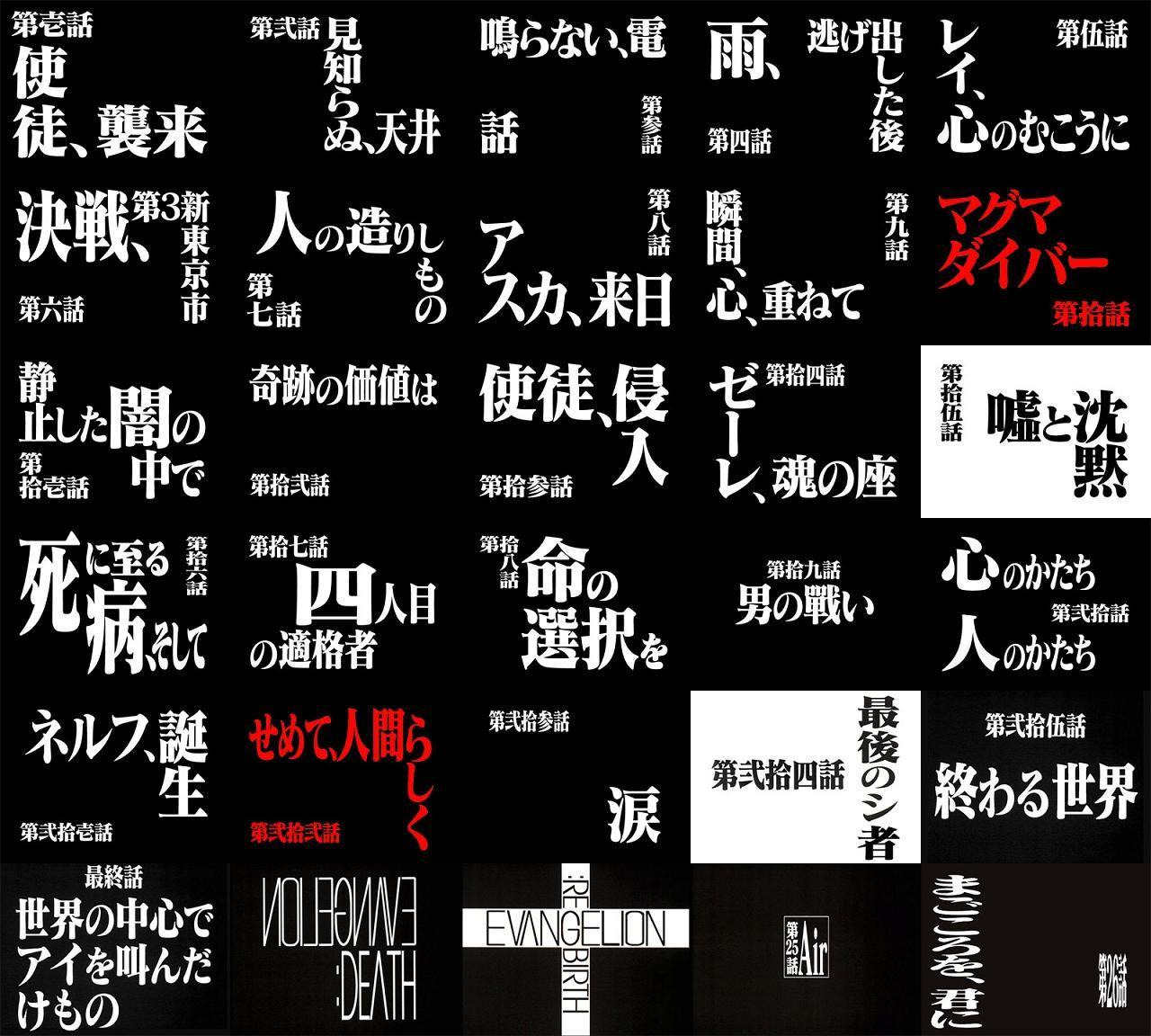 Neon Genesis Evangelion Title Screens Neon Genesis Evangelion Evangelion Art Wallpaper