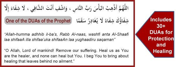 Healing and Shifa from Quran and Sunnah (Ruqyah Dua from