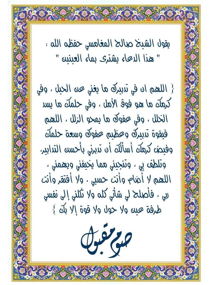 يقول الشيخ صالح المغامسي حفظه الله هذا الدعاء يشترى بماء العينين Words Frame Pray