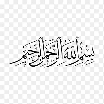 بسم الله الرحمن الرحيم تصميم الخط العربي الثلث Abdo Fonts Islamic Calligraphy Islamic Calligraphy Painting Islamic Art Calligraphy