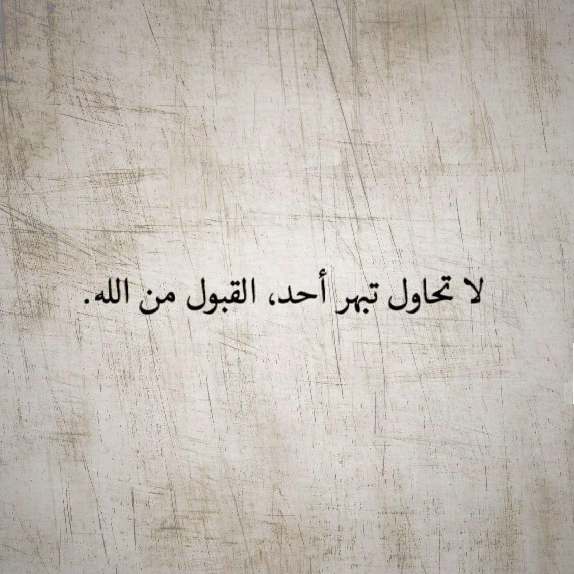 لا تحاول تبهر أحد القبول من الله Calligraphy Arabic Calligraphy