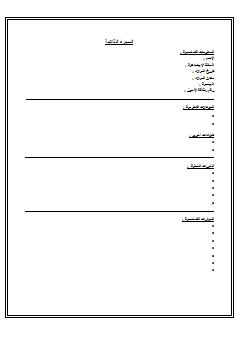 نماذج السيرة الذاتية Cv باللغتين العربية والإنجليزية تحميل مباشر منتديات الجلفة لكل الجزائريين و العر Free Cv Template Word Cv Template Free Cv Template Word