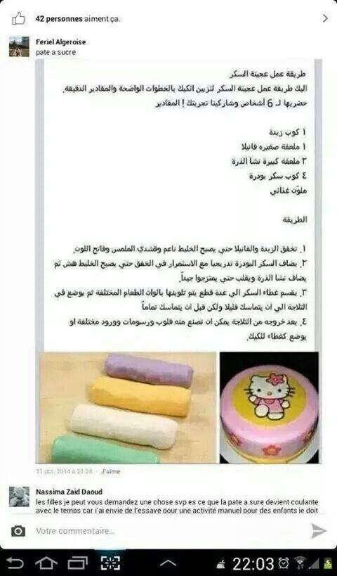 عجينة السكر Bread Recipes Sweet Healthy Ice Pops Arabic Food
