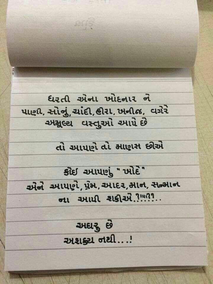 Pin By Pravin Haribhai On Gujarati Suvichar Pinterest Gujarati