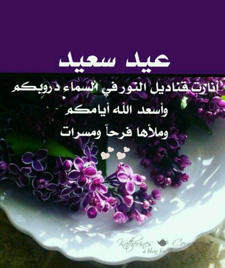 عيدكم مبارك كل عام وانتم بخير عيد سعيد Eid Cards True Words Ramadan