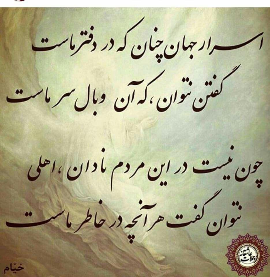 خی ام Khayyam Persianpoem Persian Quotes Persian Poetry Farsi Poem