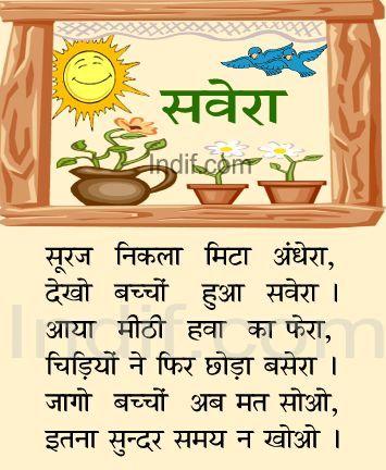 Latest Savera | सवेरा |The Morning Poem - Hindi Poem Hindi Kavita Best Poems For Kids Today From indif.com