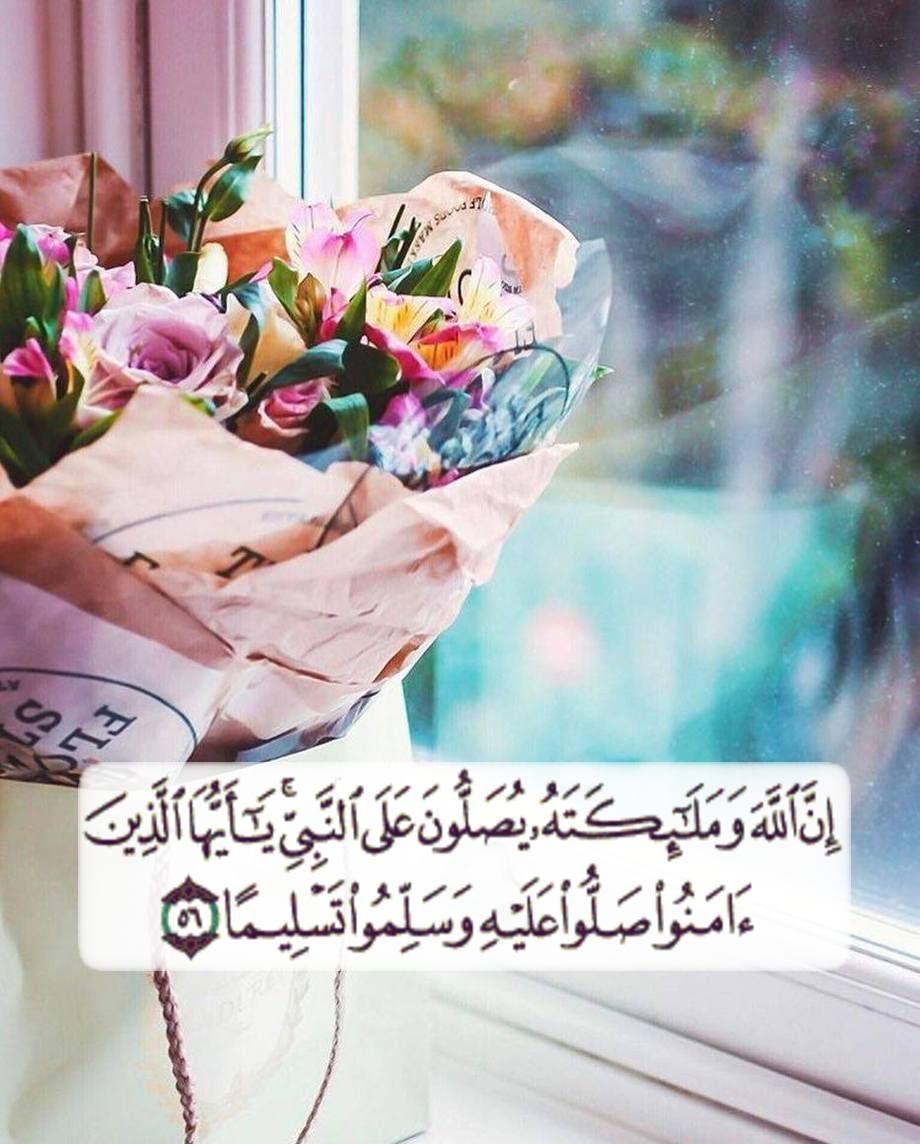 أكثروا من الصﻻة على النبي محمد صلى الله عليه وسلم يوم الجمعة وفي كل يوم صلوا عليه وسلموا تسليما كثيرا Duaa Islam Islamic Quotes Quran Hadith Quotes