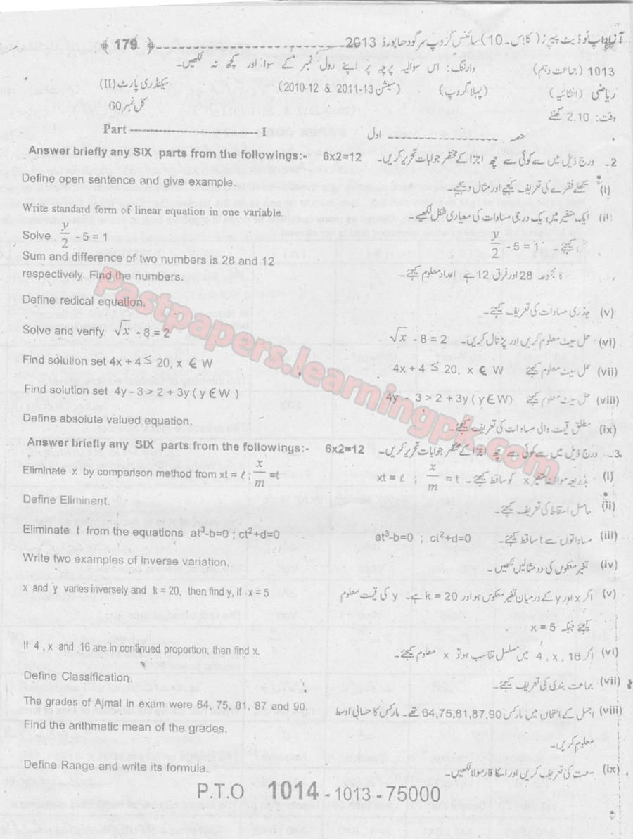 sargodha board 2013 9th class math past guess paper Sargodha Board
