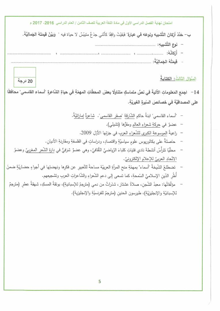 نموذج امتحان نهائي لمادة اللغة العربية الصف الثامن الفصل الدراسي الاول مدونة تعلم Blog Bullet Journal Blog Posts