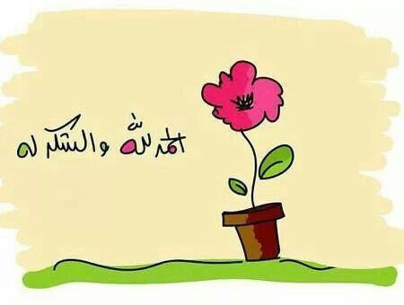 الحمد والشكر لله دائما و أبدا Islamic Images Real Life Quotes Islamic Pictures