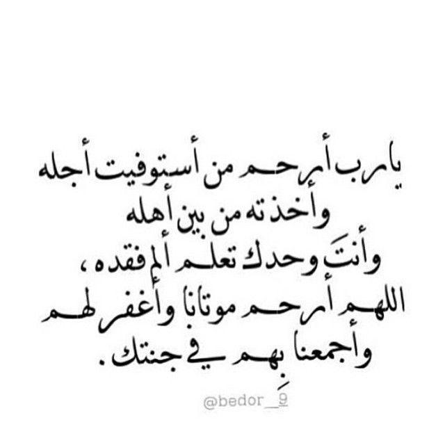 اللهم ارحم جدي وادخله جنآت النعيم Calligraphy Words Dad Quotes Cool Words