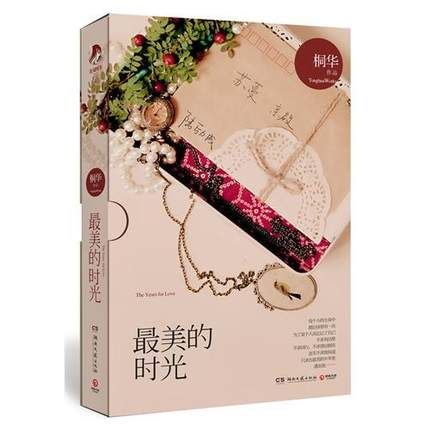 Office & School Supplies Chinese Touching Love Novels Fiction Gu Zhu Qun Yu Da Huo Ji In Chinese Edition