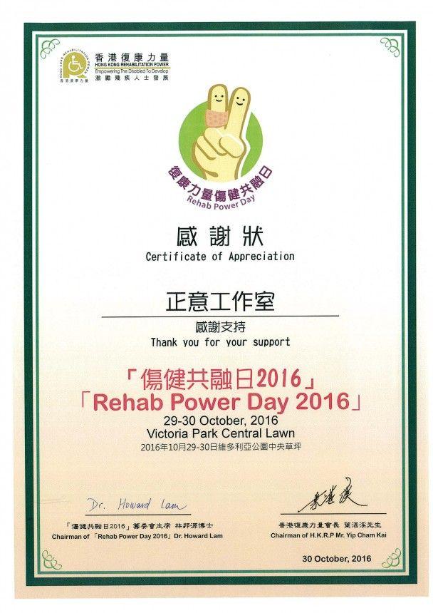 香港復康力量 - 復康力量傷健共融日2016 ● Hong Kong Rehabilitation Power - Rehab Power Day 2016