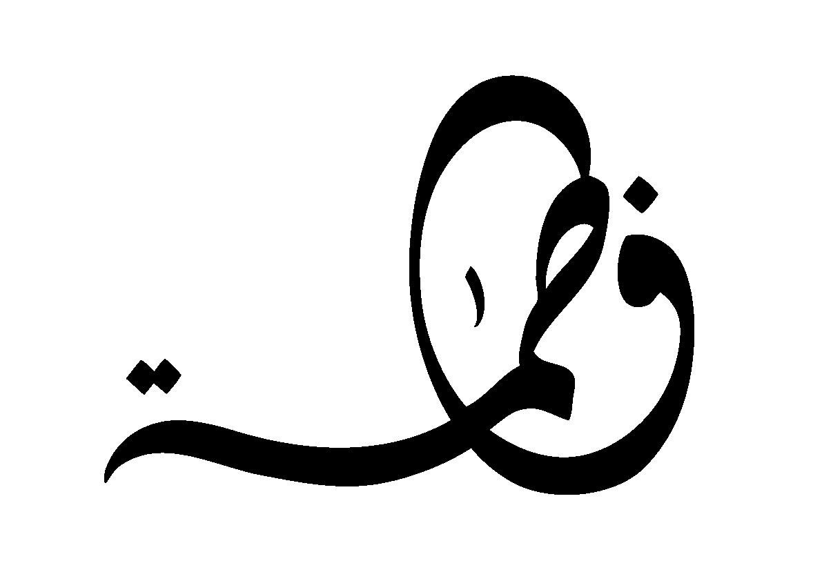 Image Result For Fatima In Arabic Calligraphy Hat Sanati Resimler Tezhip