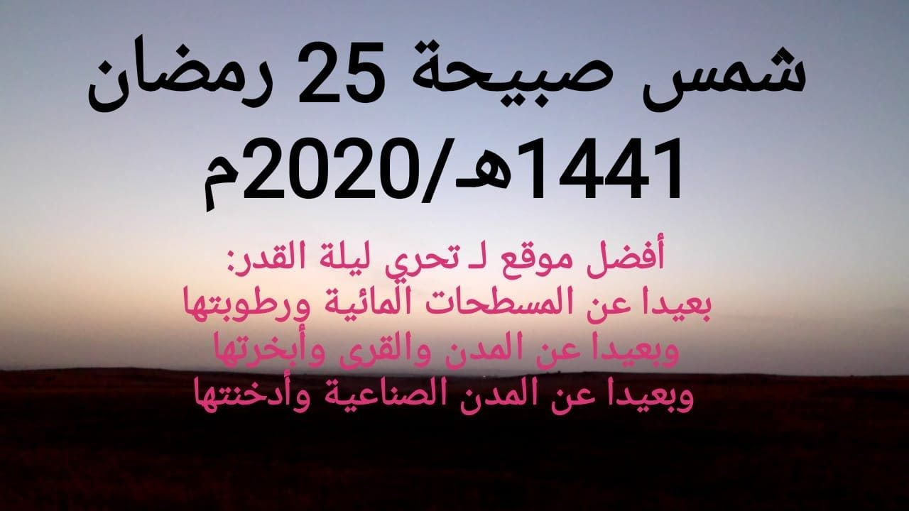 شمس صبيحة 25 رمضان 1441 هـ 2020 م اليوم الإثنين الموافق 18 مايو 2020 م ت Calligraphy Arabic Calligraphy