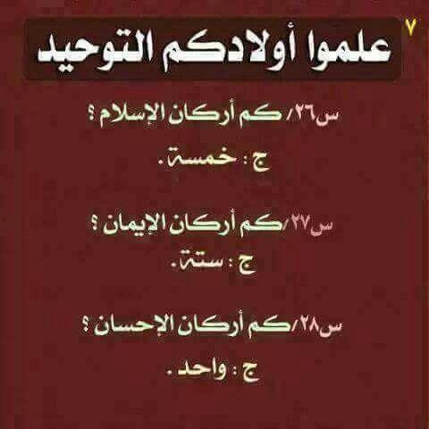 Pin By Mariyam Mizna On The Truth الحق Cool Words Islam For Kids Words