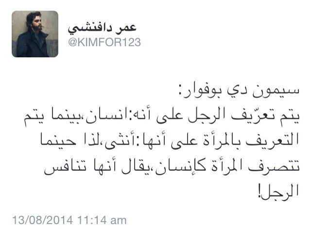 Pin By Nada Ayed Tomman ندى On إقتباسات تويتر Arabic Quotes Quotes Literature