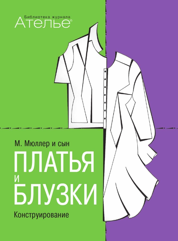 174c63ec3ba Книга «М.Мюллер и сын. Платья и блузки. Конструирование» В книге «Мюллер и  сын. Платья и блузки. Конструирование» особое внимание уделено моделированию  и ...