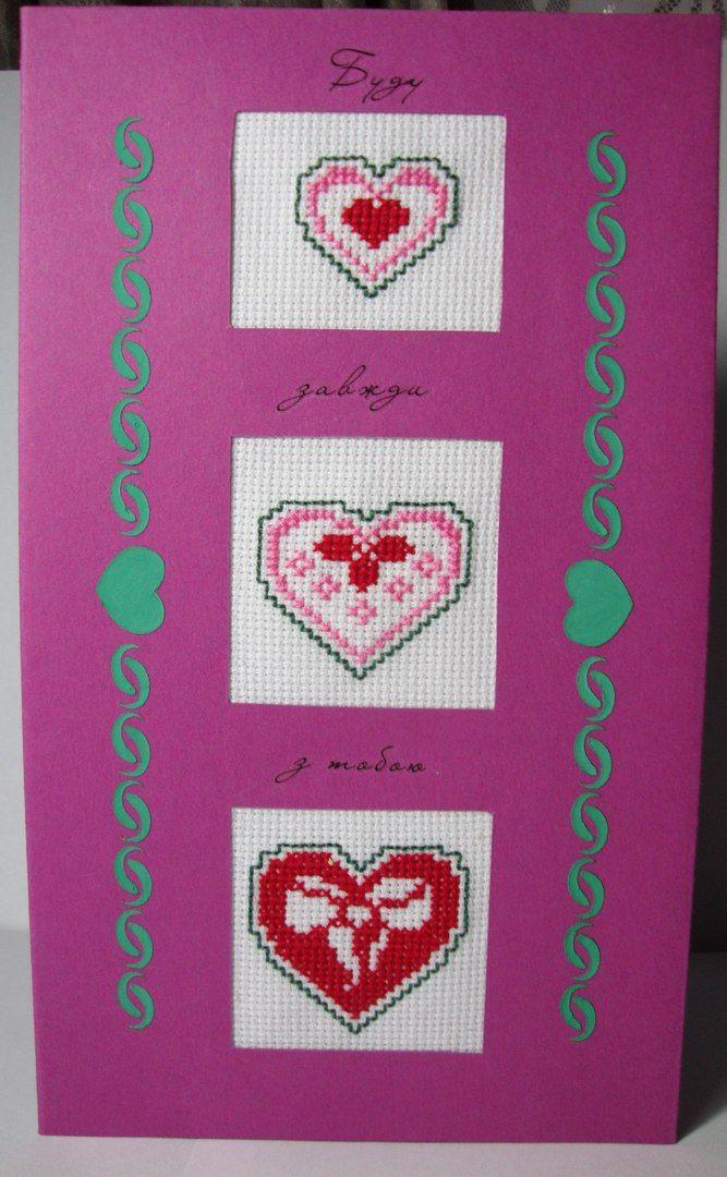 вышитая открытка,cross stitch card,spring, handmade card, love,heart,red