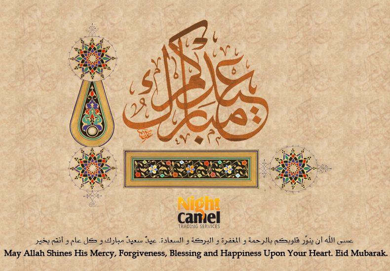 تهنئة بمناسبة عيد الأضحى المبارك 1440 Eid Photos Eid Quotes Eid Mubarak Greeting Cards