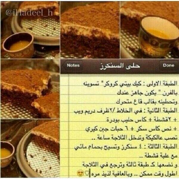 حلا سنيكرز Cold Desserts Cooking And Baking Arabian Food
