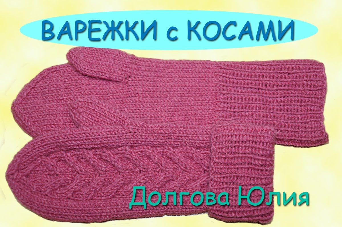 вязание спицами варежки с узором косы Knitting Needles Mittens