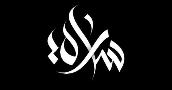 100 Arabic Names Calligraphy 100 اسم عربي بالخط الحر Arabic Culture Pinterest Typogra Calligraphy Artwork Arabic Calligraphy Art Islamic Art Calligraphy