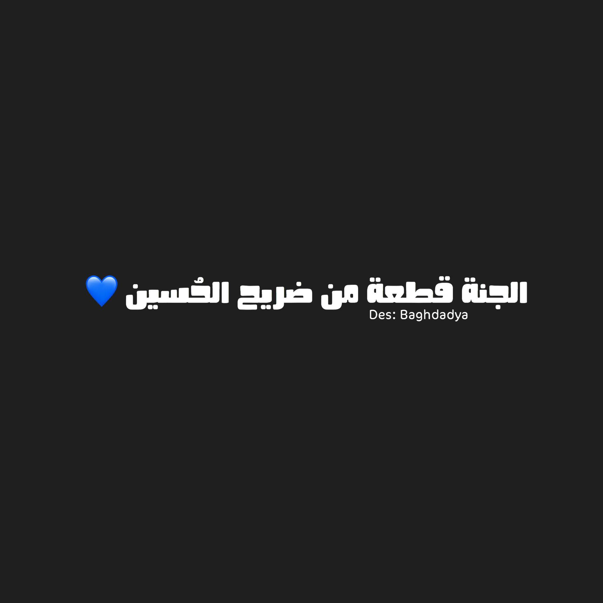 Pin By گرزآيهہ On رمزيات Arabic Love Quotes Love Quotes Quotes