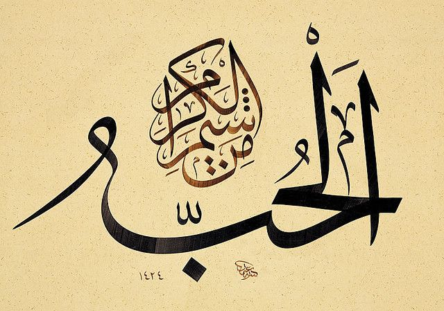 Hostmonster Com Islamic Art Calligraphy Islamic Calligraphy Painting Calligraphy Art