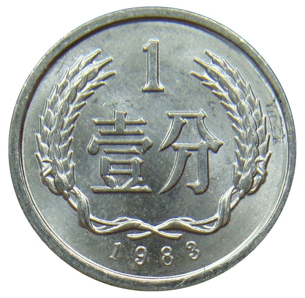 M28 China 1 Fen 1983 Kursmunze Stylized Letters Unc