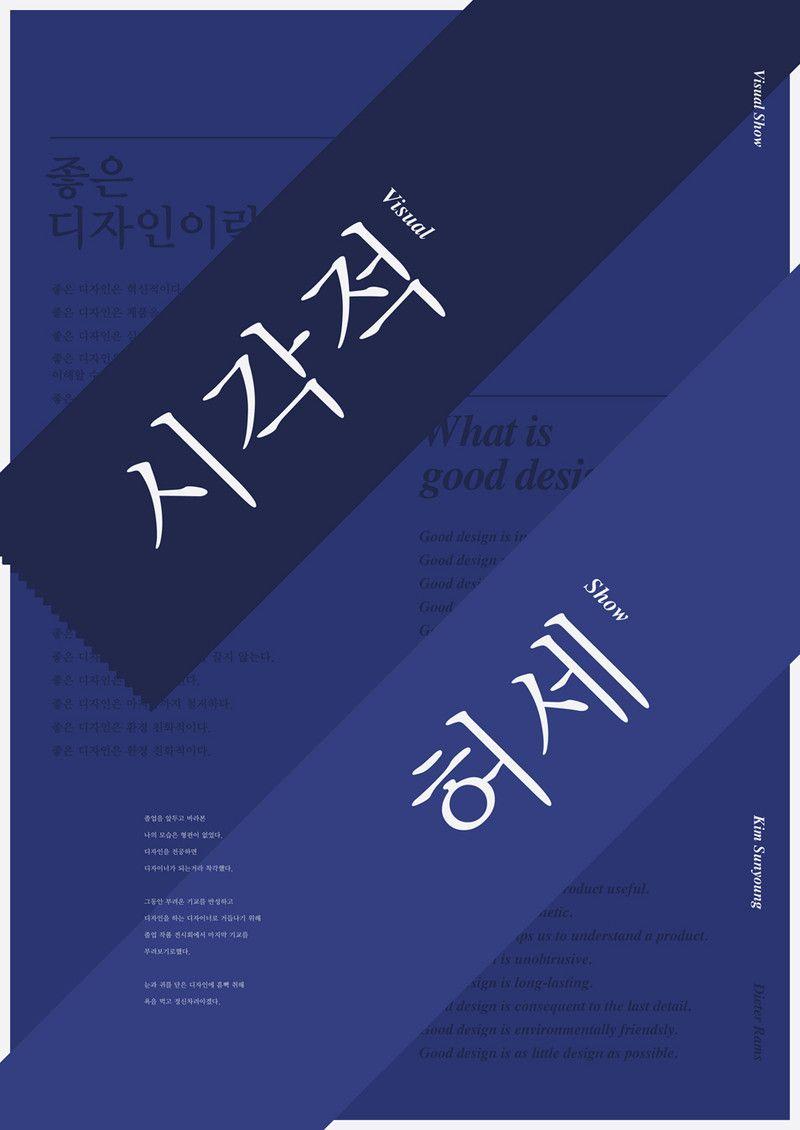 Korean poster design -  Editorial Layouteditorial Designkorean Designtypography Posterui