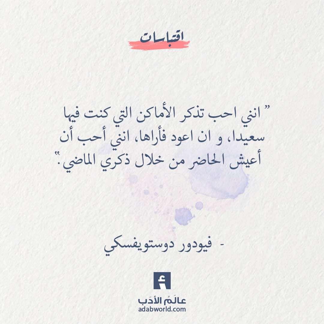 فيودور دوستويفسكي عالم الأدب اقتباسات من الشعر العربي والأدب العالمي Words Quotes Wonder Quotes Friends Quotes