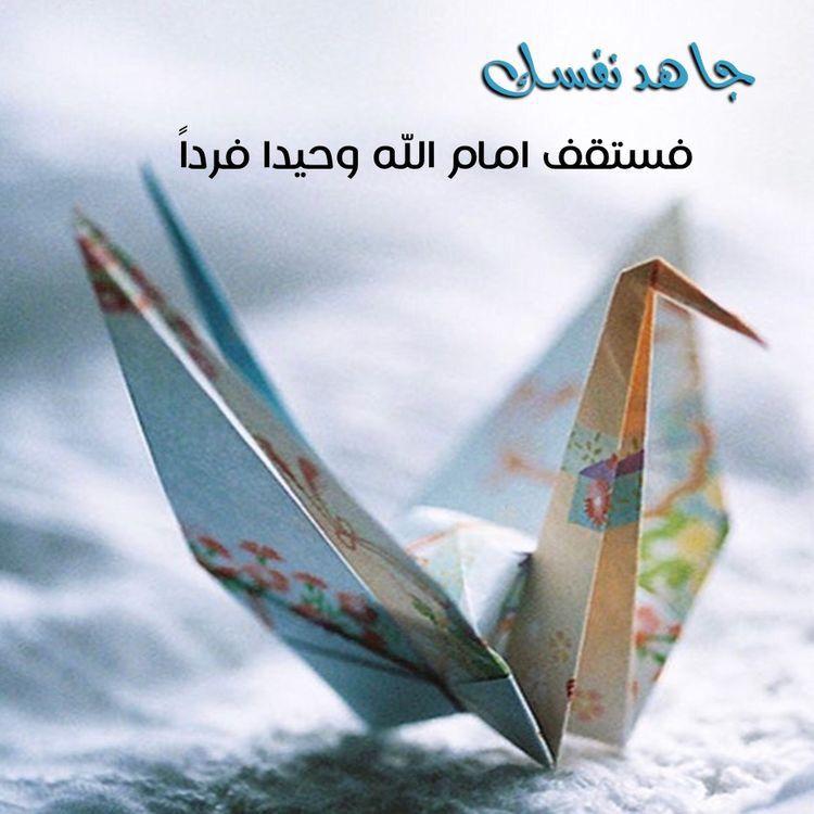 Pin By صورة و كلمة On مواعظ خواطر إسلامية Arabic Quotes Islamic Quotes Arabic Words