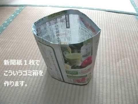 で ゴミ箱 新聞紙 簡単 作る