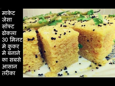 soft soft dhokla recipe in pressure cooker how to forumfinder Image collections