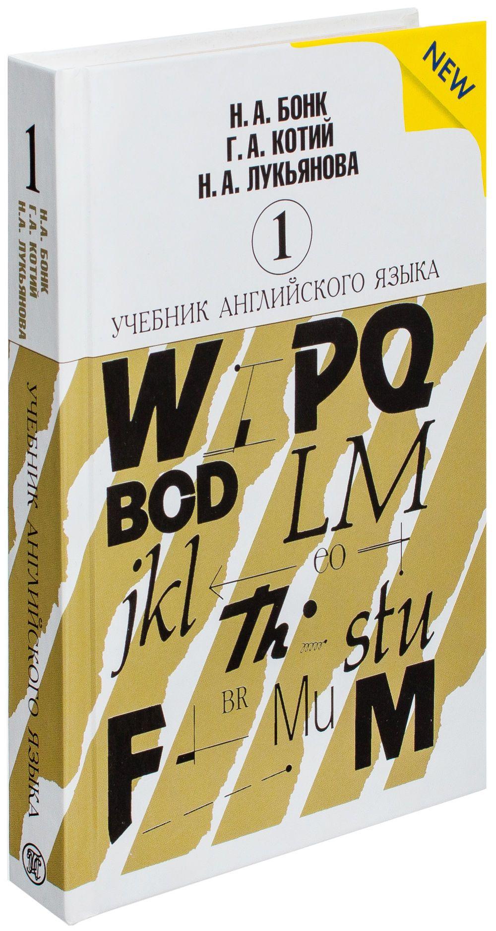 Решебник по английскому языку 10 класс н.а.бонк