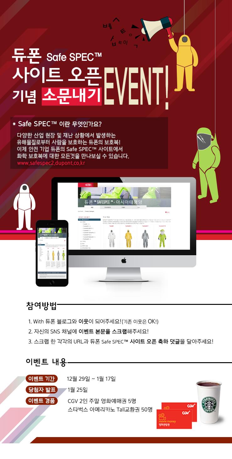 [듀폰 블로그 이벤트] 듀폰 Safe SPEC™ 사이트 오픈 기념 소문 내기 이벤트! (출처 : With 듀폰 | 네이버 블로그) http://me2.do/xk3uLcZW