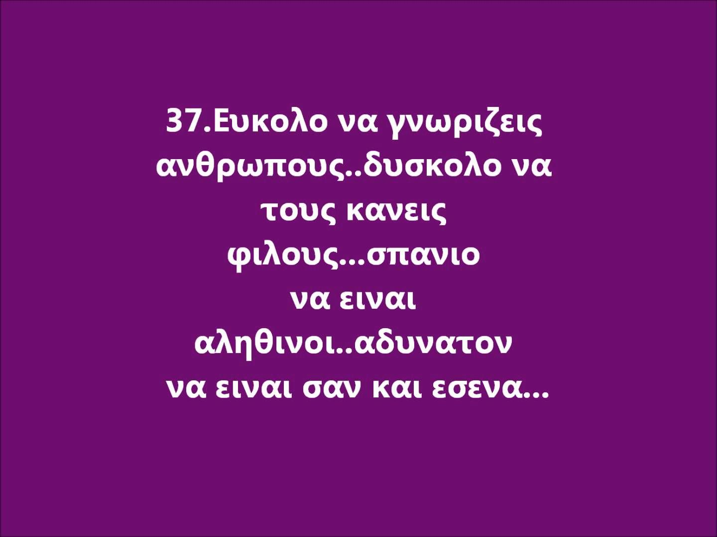Pin By Boyla On Words Of Life Greek Quotes Wisdom Quotes Love Quotes
