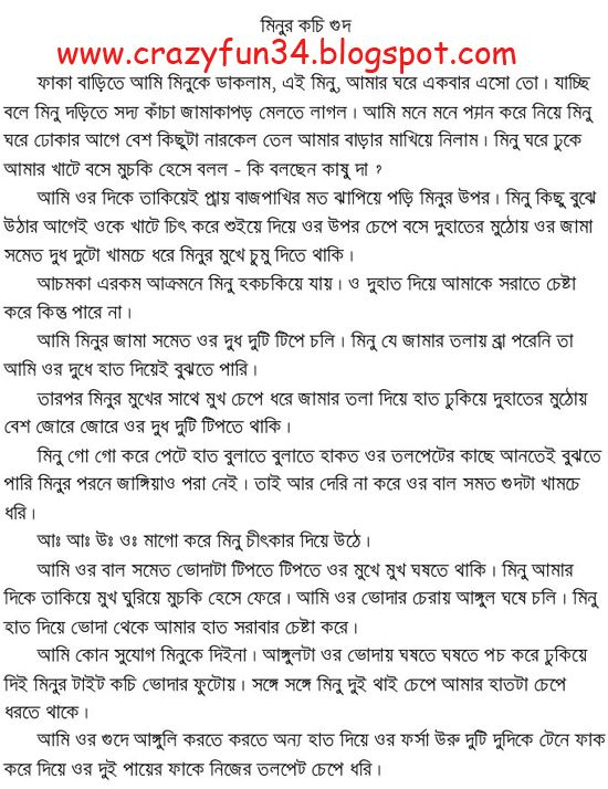 Choti in bangla front