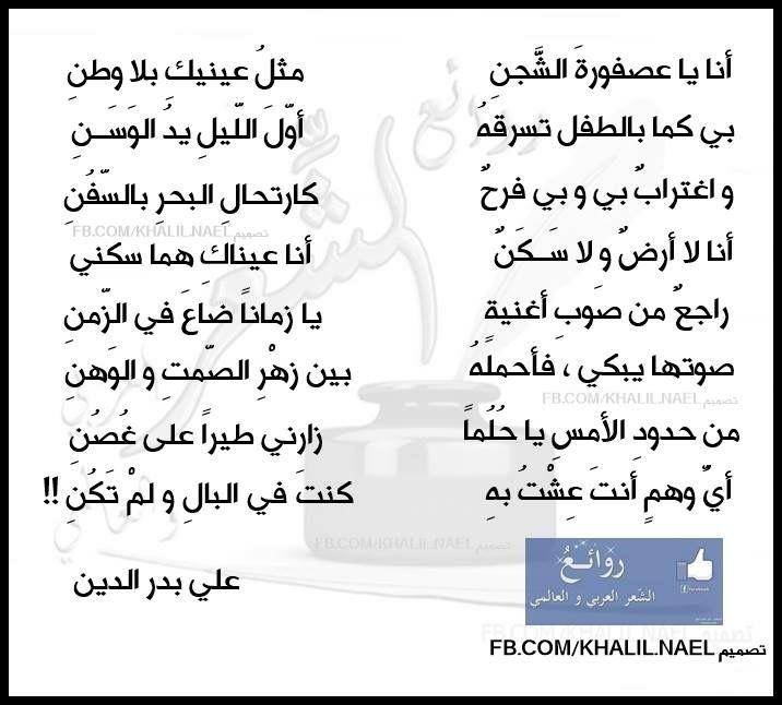 Pin By Nael Khalil On قطاف رسول الإحساس Math Math Equations