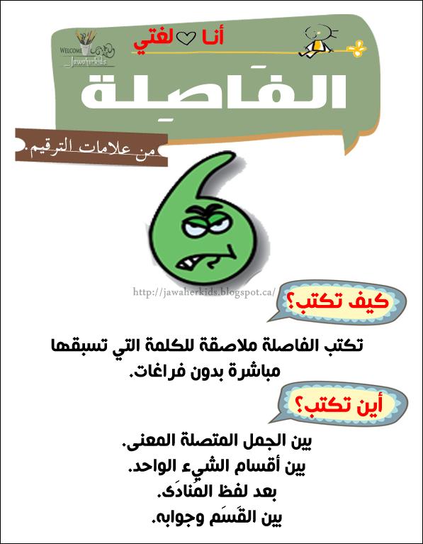 لبيب و لبيبة بطاقات علامات الترقيم العربية Learn Arabic Language Arabic Kids Learning Arabic