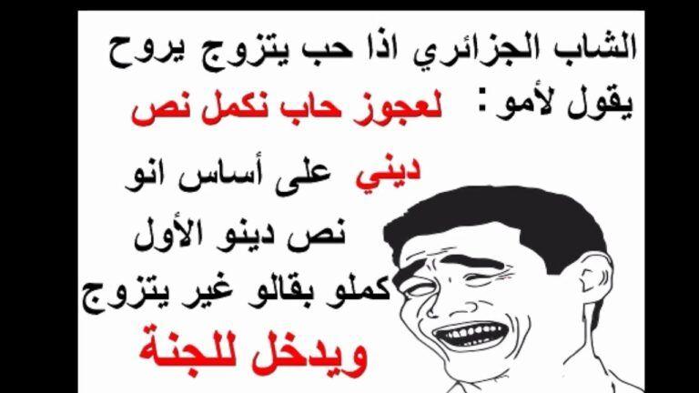 نكت جزائرية مضحكة جدا مكتوبة بالدارجة 2020 Education Arabic Calligraphy Calligraphy