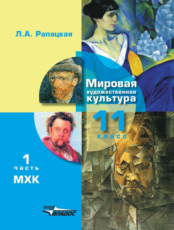 Книга мировая художественная культура. 10 класс. Часть 1 – скачать.