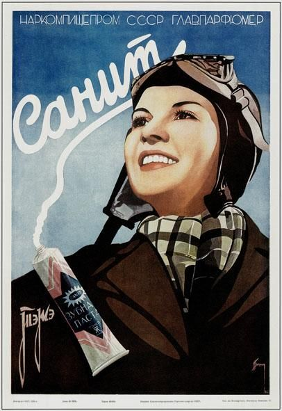 This Soviet Russian toothpaste advert has been on my wall since precisely 2005. She's a hero.